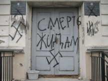 Anti-Semitic Graffiti on a synagogue in Simferopol, Ukraine February 2014 (The Times of Israel, blog.rj.org)