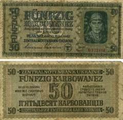 Ukrainian Bank Note issued during German occupation in World War II