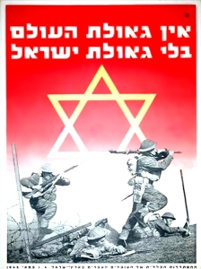 "The Jewish Brigade of the British Army was the only all-Jewish military unit to serve in the war against Nazi aggression. Jews freely served a British Empire that officially banned Jewish immigration to the Land of Israel, knowing that only in uniting with the Allies against a common enemy would there ever be a Jewish people to survive the Shoa (Holocaust) and establish the State of Israel. This recruiting poster from 1943 embodies that reasoning with its bold proclamation, ""No Salvation for the World without the Salvation of Israel"". (Poster designed by Otte Wallisch, published by Histadrut (General Federation of Workers in the Land of Israel), 1943. Accessed from The Palestine Poster Project Archives.)"